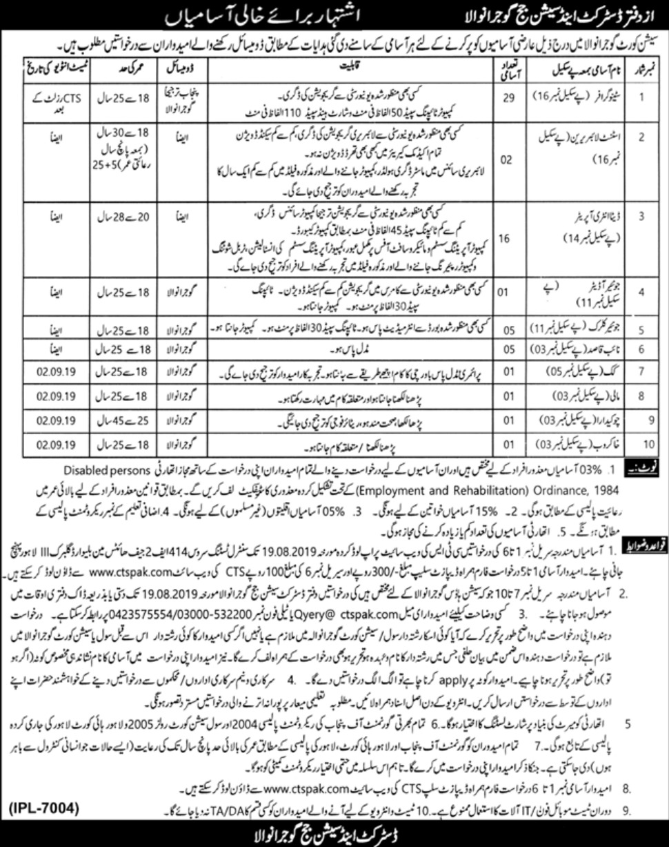 Download District and Session Court Gujranwala Jobs 2019 CTS Application