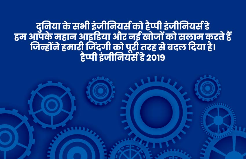 """happy-engineers-day-2019 """"width ="""" 850 """"height ="""" 550 """"srcset ="""" http://umang.pk/wp-content/uploads/2019/09/1568847801_31_Happy-Engineers-Day-2019-Significance-Whatsapp-Wishes-Images-Quotes-SMS.jpg 850w, https://thenewscrunch.com/wp-content/uploads/2019/09/engineer-day-quotes-3-300x194.jpg 300w, https://thenewscrunch.com/wp-content/uploads/2019/09/engineer -day-quotes-3-768x497.jpg 768w, https://thenewscrunch.com/wp-content/uploads/2019/09/engineer-day-quotes-3-696x450.jpg 696w """"size ="""" (max-width : 850px) 100vw, 850px"""