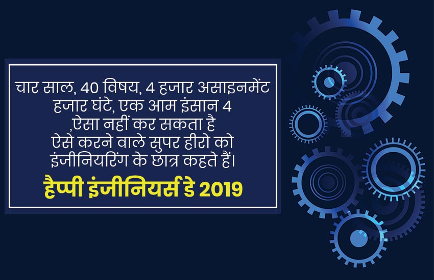 """happy-engineers-day-2019 """"width ="""" 850 """"height ="""" 550 """"srcset ="""" http://umang.pk/wp-content/uploads/2019/09/1568847801_882_Happy-Engineers-Day-2019-Significance-Whatsapp-Wishes-Images-Quotes-SMS.jpg 850w, https://thenewscrunch.com/wp-content/uploads/2019/09/engineer-day-quotes-2-300x194.jpg 300w, https://thenewscrunch.com/wp-content/uploads/2019/09/engineer -day-quotes-2-768x497.jpg 768w, https://thenewscrunch.com/wp-content/uploads/2019/09/engineer-day-quotes-2-696x450.jpg 696w """"Size ="""" = (max width: 850px) 100vw, 850px"""