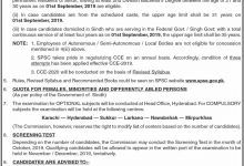 SPSC Jobs 2019 Complex Competitive Exam CCE 2020